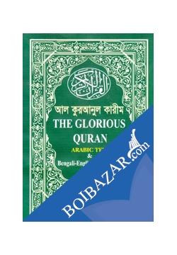 The Glonious Quran - Arabic, Bangla, English Translation - পিস পাবলিকেশন    বইবাজার কম