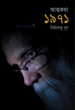 আত্মকথা-১৯৭১