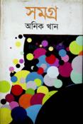 সমগ্র অনিক খান