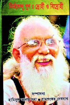 নির্মলেন্দু গুণ : দ্রোহী ও বিদ্রোহী