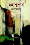 মহাশ্মশান
