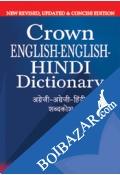Crown English-English-Hindi Dictionary