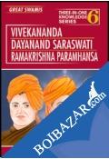 Three In One Knowledge : Vevekananda , Dayanand Paramhansa