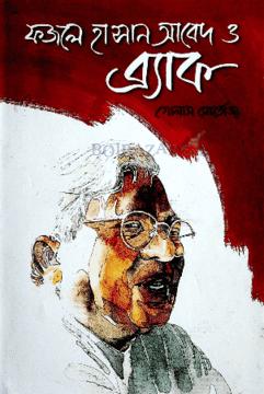 Image result for ফজলে হাসান আবেদ ও ব্র্যাক বই
