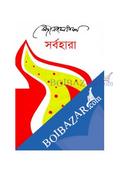 সর্বহারা
