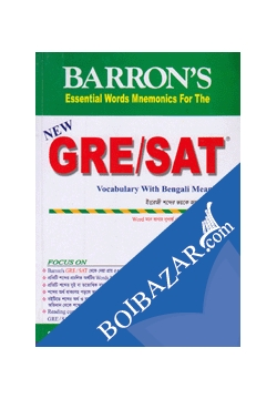 Barrons Essential Word Mnemonics for the GRE / SAT Vocabulary with Bengali  Meaning - খালিদ রশিদ | বইবাজার কম