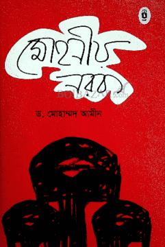 মোহনীয় নরক