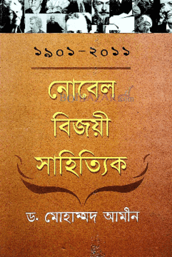 নোবেল বিজয়ী সাহিত্যিক (১৯০১-২০১১)
