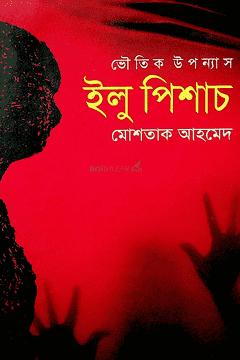 ভৌতিক উপন্যাস : ইলু পিশাচ