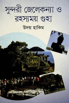 সুন্দরী জেলেকন্যা রহস্যময় গুহা