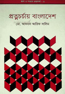 জ্ঞান ও সভ্যতার গ্রন্থমালা-৩ : প্রত্নচর্চায় বাংলাদেশ